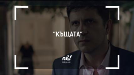 nb! Къщата (2016) - къс филм