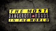 10 от най-опасните пътища в света