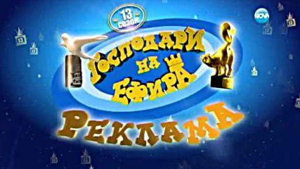 Господари на ефира (27.04.2016)