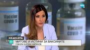 Богдан Кирилов: Взехме решение по казуса с втората доза от AstraZeneca