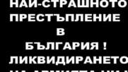 Българската Армия - преди и сега