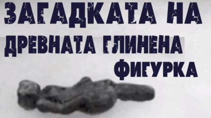 Загадката на древната глинена фигурка, която озадачи учените