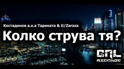 Костадинов aka Тариката Feat. Зараза - Колко струва тя