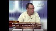 Българският етнически модел - наръчник за ислямизирането на Европа