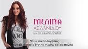 Гръцко 2015! Melina Aslanidou - Na Me Dikaiologiseis ( Аудио + текст )