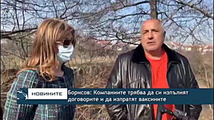 Бойко Борисов: Фармацевтичните компании трябва да спазват договорите си за ваксините