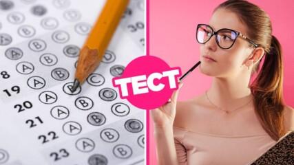 ТЕСТ: Можеш ли да се справиш с този асоциативен IQ тест?