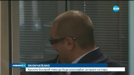 Прекратиха съдебното производство за пране на пари срещу Бисеров
