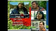 Избори 2009 - Триглавата ламя
