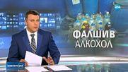 Новините на NOVA (19.07.2018 - централна емисия)