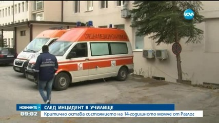 Критично остава състоянието на пострадалото момче от Разлог