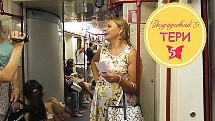 Ти ли си тази, която рецитира в метрото? :) // Великолепните 5