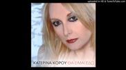 Katerina Korou - Ta kleidia