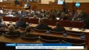 СКАНДАЛ В ПАРЛАМЕНТА: Депутатите се скараха заради нацистките жестове (ОБЗОР)