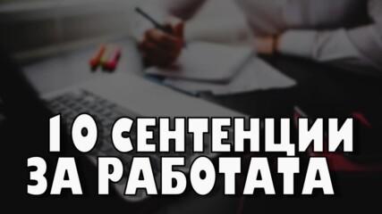 10 сентенции за работата