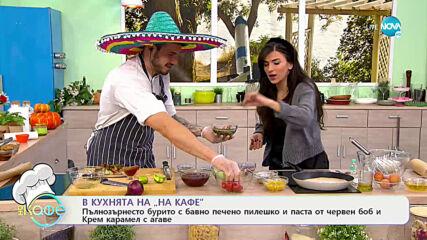 Рецептата днес: Бурито с пилешко и паста от червен боб и крем карамел с агаве - На кафе (18.01.2021)