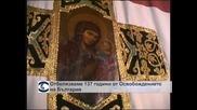 Отбелязваме 137 години от Освобождението на България