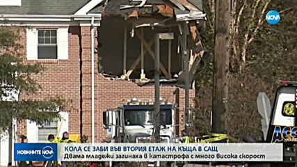 Спортна кола се заби във втория етаж на къща, двама загинаха