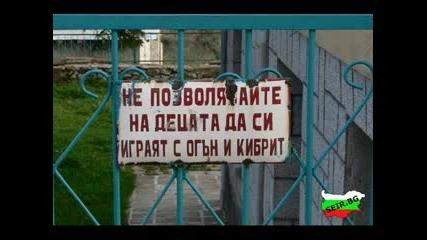 България Каквато Само Ние Я Знаем