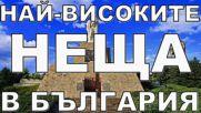 Най-високите неща в България