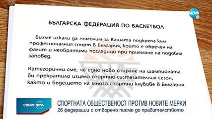 Българският спорт се обедини и изпрати молба до правителството