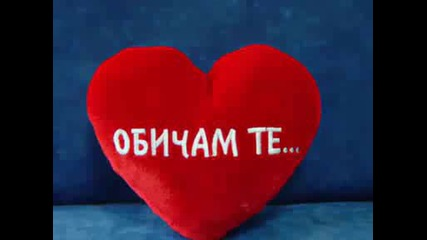 Обичам Те..(балада)