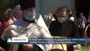 На Великден храмовете в най-голямата православна страна - Русия, отвориха врати за миряните