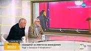 Експосланик за името на Македония: Смело е да кажем, че нещата са приключени