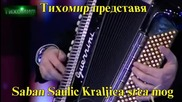 *bg* Шабан Шаулич - Кралица на моето сърце. Saban Saulic - Kraljica srca mog