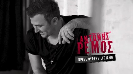 Antonis Remos - Vrexe Ourane Egoismo - Official Audio Release H D New