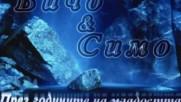 Витали и Симеон - През годините на младостта - 1996