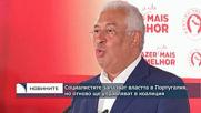 Социалистите на Антониу Коща печелят парламентарните избори в Португалия