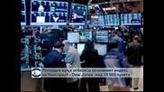 Рекорден връх за американския основен индекс Dow Jones