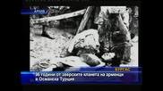 96 години от зверските кланета на арменци от турците