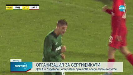 Спортни новини (20.10.2021 - обедна емисия)