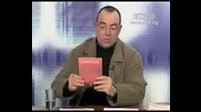 Дискусионно Студио - Бойко ефенди предлага цяла България за продан