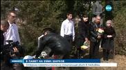 Откриха паметна плоча на спецполицая, убит в Лясковец