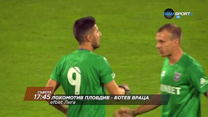 Локомотив Пловдив-Ботев Враца от 17.45 ч. и Арда-Левски от 20.00 ч. на 15 август по DIEMA SPORT