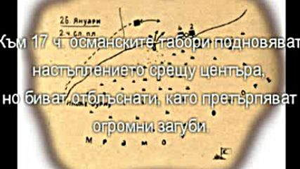 Български Бойни Маршове:  Булаир
