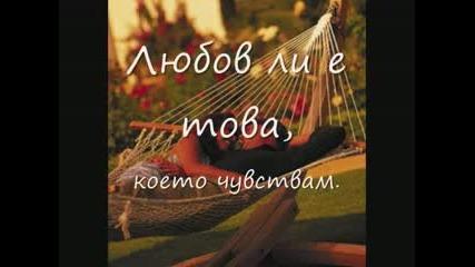 Whitesnake - Is This Love (превод)