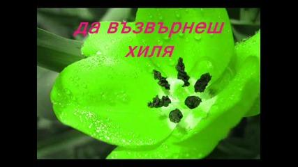 Пролет - Никола Вапцаров