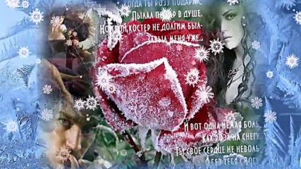 Татьяна Козловская - Ледяные Розы