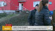 САМИ СРЕЩУ КРАДЦИТЕ: Поредица от взломни кражби в Мало Бучино