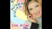 Sarit Hadad - Ze Asod Sheli