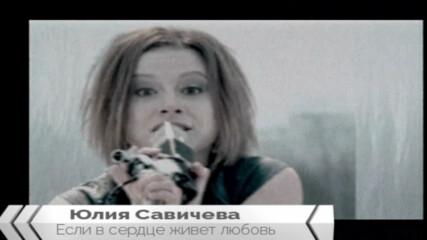 Юлия Савичева - Если в сердце живет любовь (бг превод)