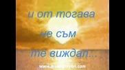 Notis Sfakianakis - Thelo Na Se Ksanado (искам да те видя отново) *превод*