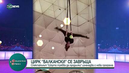 """""""Социална мрежа"""": Цирк """"Балкански"""" се завръща"""