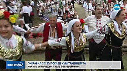 Започва фестивалът на народната носия в Жеравна
