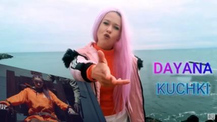 Българската Danielle Bregoli a.k.a Bhad Bhabie [DAYANA - KUCHKI Реакция]
