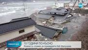 Япония отбелязва десет години от ядрената катастрофа във Фукушима